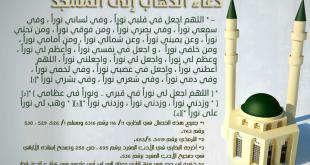 صورة دعاء الذهاب الى المسجد , مايقال من ادعيه عند الذهاب الى المسجد
