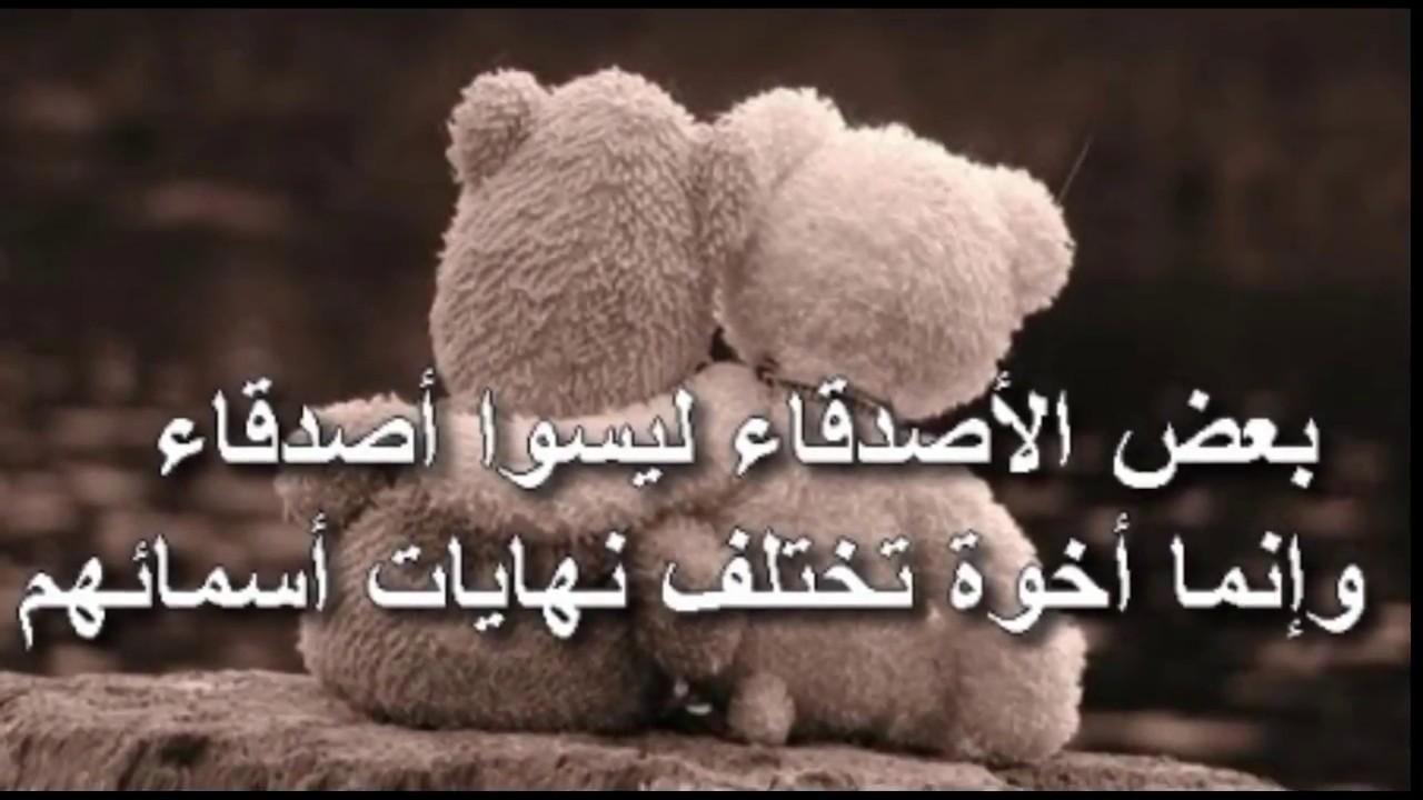 صورة عبارات جميلة عن الصداقة , اجمل ماقيل من كلمات عن الصداقة الحقيقية