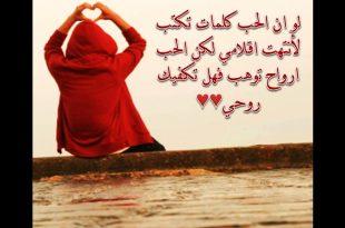 صورة كلام جميل عن الحب , اجمل كلام عن الحب والرومانسية رائع