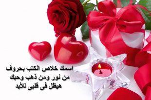صور رسائل عيد الحب , اجدد مسجات عيد الحب