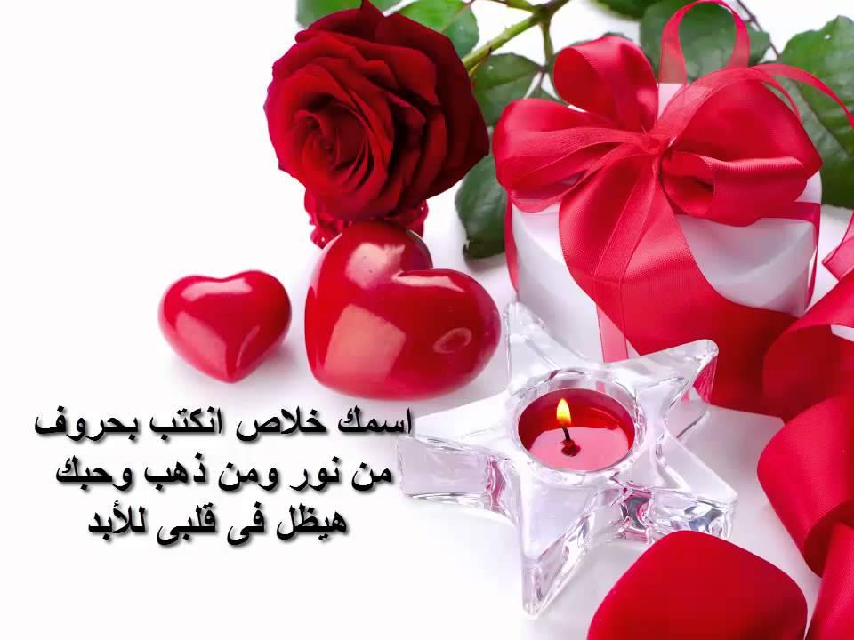 Image result for مسجات عيد الحب