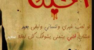 بالصور رسالة حب , اجمل رسائل حب وغرام 3359 3 310x165