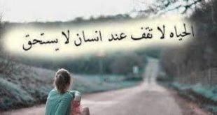 صورة كلام فراق ووداع , اجمل ماقيل فى الفراق والوداع