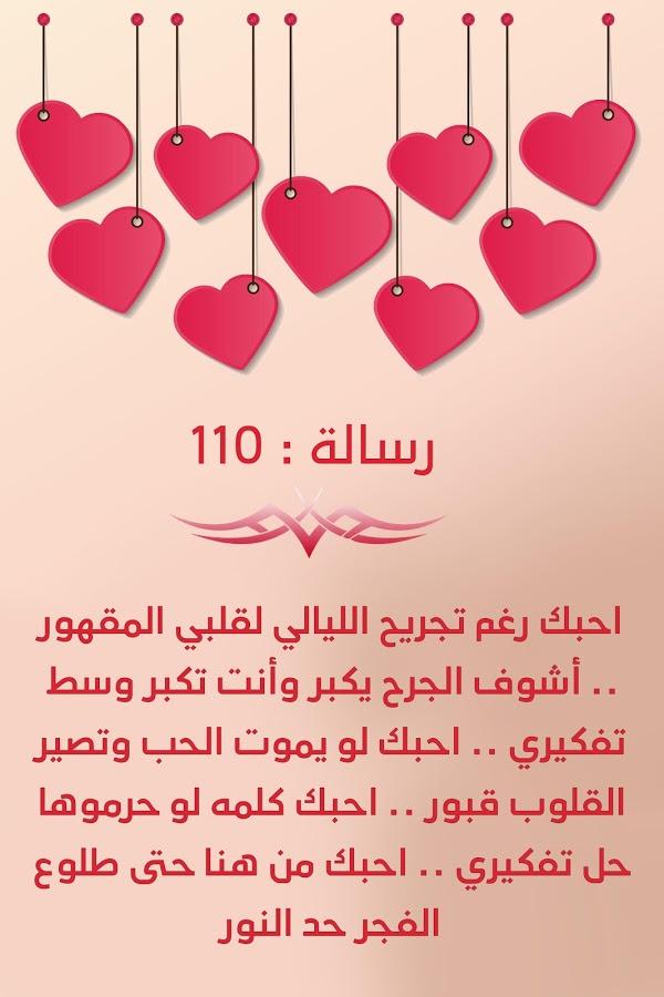 صورة اجمل مسجات الحب والغرام , روعة وجمال مسجات حب وغرام