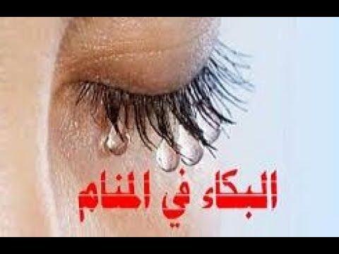 صورة حلمت اني ابكي بشدة , تفسير حلم البكاء فى المنام