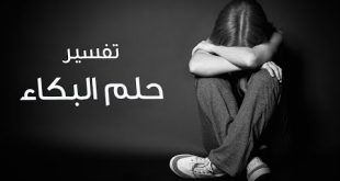بالصور حلمت اني ابكي بشدة , تفسير حلم البكاء فى المنام 4346 3 310x165
