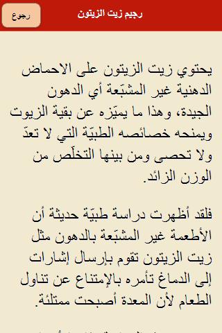 صورة اسهل رجيم , اسهل طريقه لانقاص الوزن
