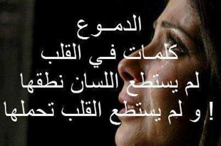 صورة كلام حزين فيس بوك , عبارات حزينه ومؤلمه فيس بوك