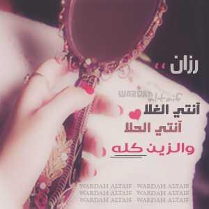 صورة معنى اسم رزان , رزان من احلى واجمل الاسماء