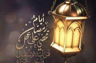 صوره صوم رمضان , اجمل صور خلفيات لرمضان