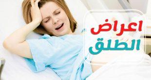 بالصور اعراض الولادة , ماهى علامات واعراض الولاده 4690 3 310x165