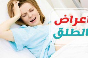 صوره اعراض الولادة , ماهى علامات واعراض الولاده