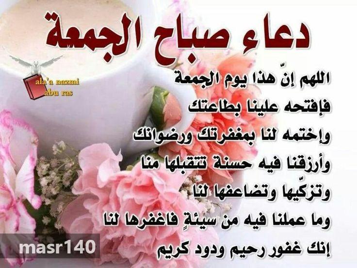 صورة دعاء ليوم الجمعة , افضل واروع ادعية يوم الجمعه