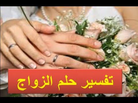 تفسير حلم الزواج رؤية الزواج فى المنام كيوت