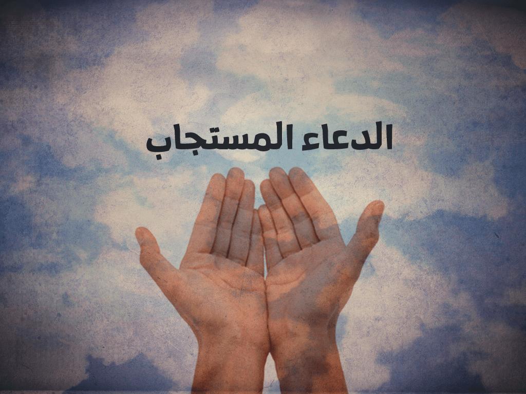صورة دعاء مستجاب , ادعيه مستجابه واوقاتها