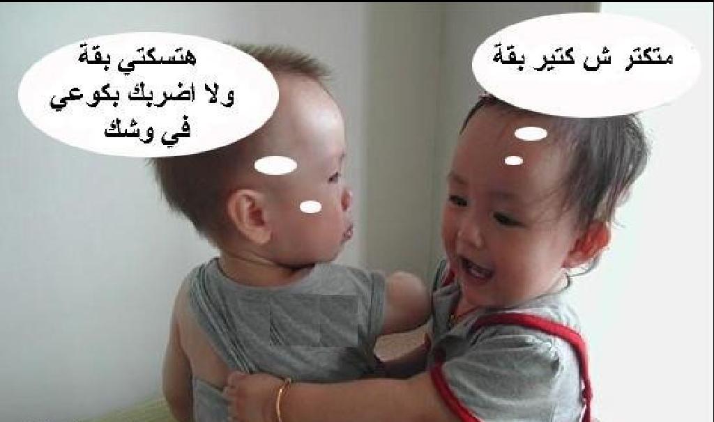 صور صور مضحكة للاطفال , الضحك والفكاهه في اجمل صور الاطفال المضحكه