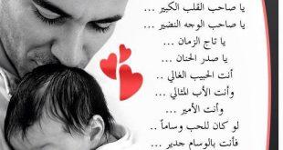 بالصور كلام جميل عن الاب , الاب وكلمات جميله لا توفي من حقه 1995 15 310x165