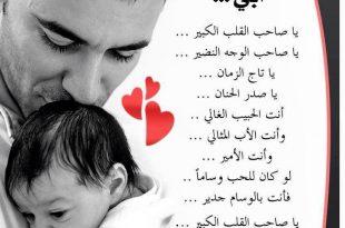 صورة كلام جميل عن الاب , الاب وكلمات جميله لا توفي من حقه