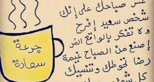 صور حكمة الصباح , اشراقه صباح مع حكمه في الصميم