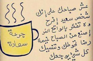 صورة حكمة الصباح , اشراقه صباح مع حكمه في الصميم