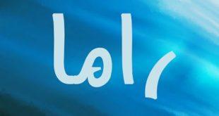 بالصور معنى اسم راما , اسم راما ومعناه وحكمه تسميته في الاسلام 2014 2 310x165