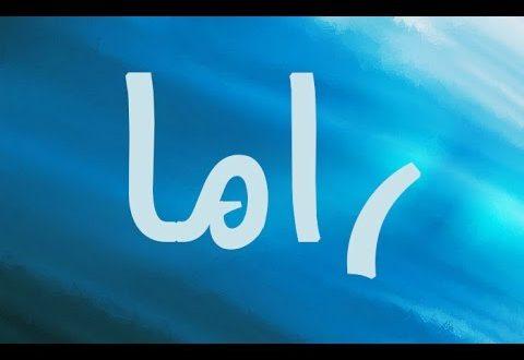 صور معنى اسم راما , اسم راما ومعناه وحكمه تسميته في الاسلام