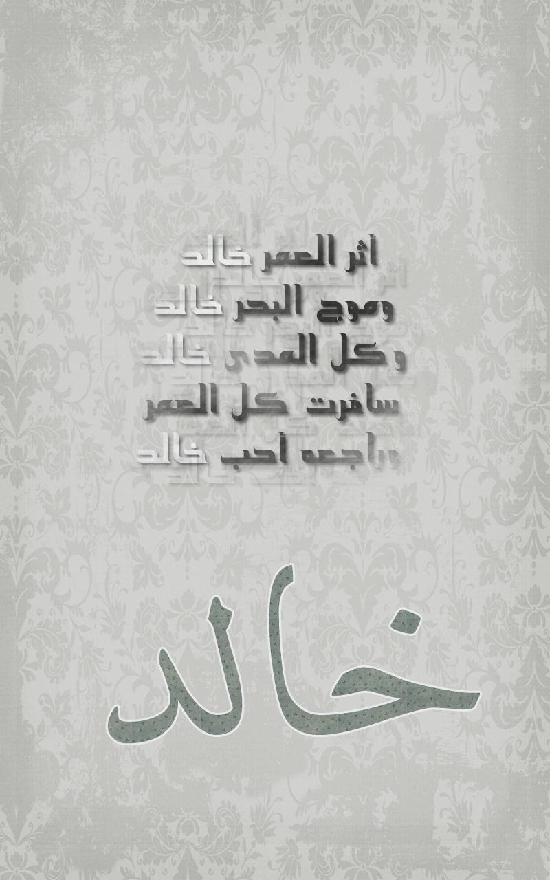 صورة صور اسم خالد , اسم الصحابي الجليل خالد ومعنى اسم خالد