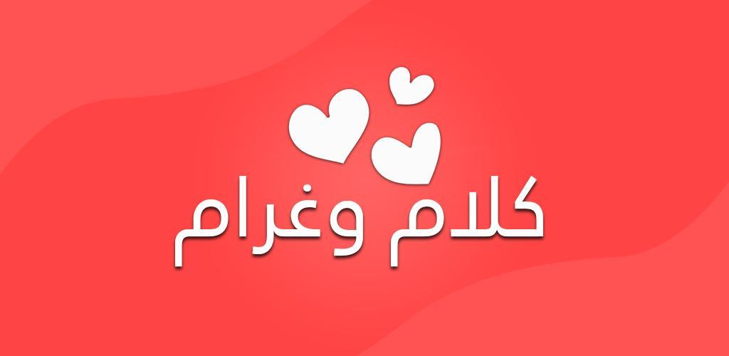 صورة عبارات حب وغرام , الاحبه وعبارات اصدق للحب والغرام 2075 2
