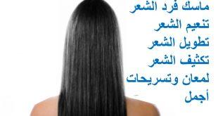 صور خلطات تطويل الشعر , طرق العناية بالشعر وتطويلة