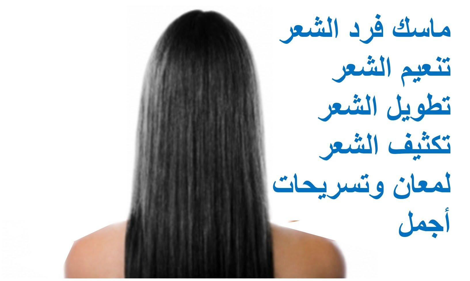 صورة خلطات تطويل الشعر , طرق العناية بالشعر وتطويلة