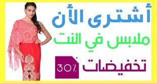 بالصور شراء ملابس عن طريق الانترنت , اسهل واسرع طريقه لشراء الملابس المناسبه 4410 3 310x165