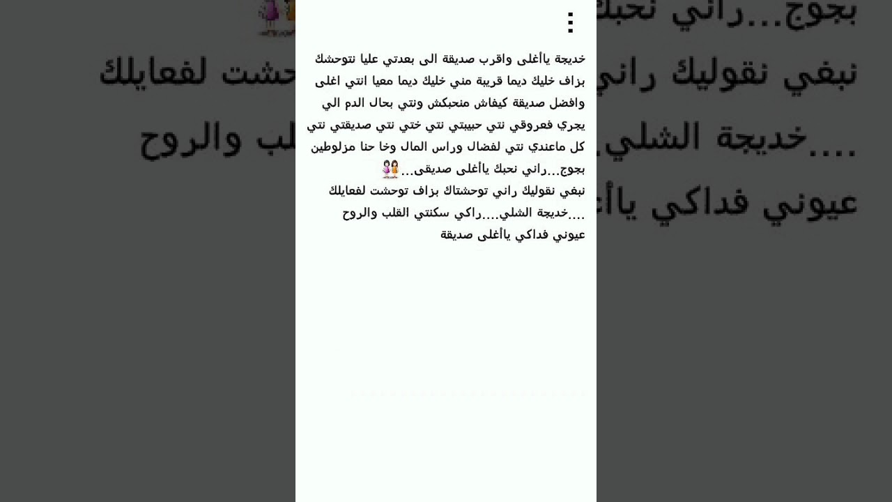صورة رسالة لصديقتي , الصداقه واجمل رسائل الصداقه