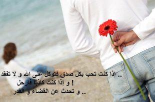 صورة كلام حب قصير للحبيب , كانت قصيرة للحبيب توصل المعنى الاقوى