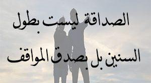 صورة كلام عن الصديق الحقيقي , اجمل العبارات عن الصديق الحقيقى الوفى