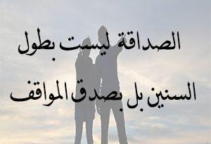 صور كلام عن الصديق الحقيقي , اجمل العبارات عن الصديق الحقيقى الوفى