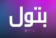 بالصور معنى اسم بتول , اجمل اسماء البنات من الانجيل 661 1 110x75