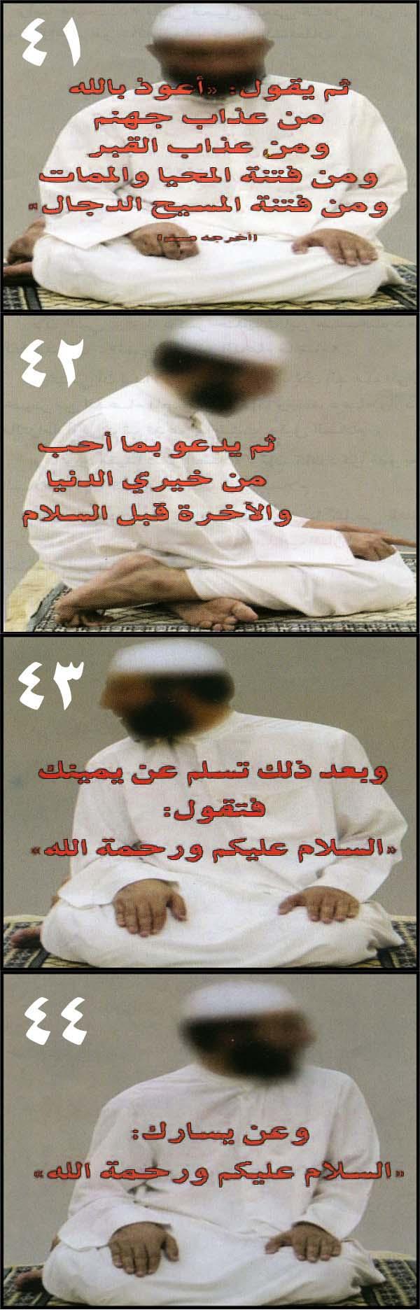 بالصور طريقة الصلاة الصحيحة بالصور , الصلاه كما يجب ان تكون 2003 11