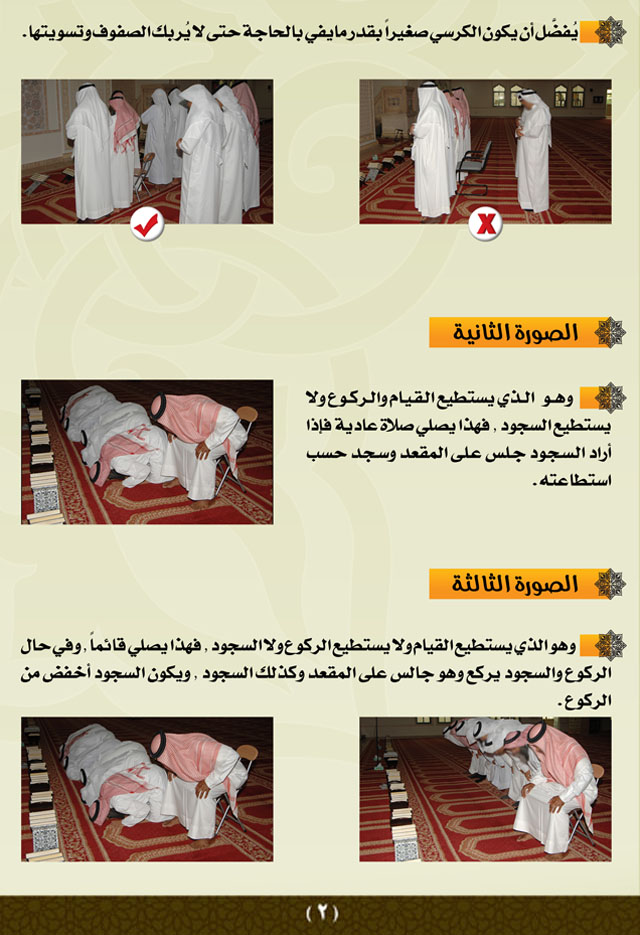 بالصور طريقة الصلاة الصحيحة بالصور , الصلاه كما يجب ان تكون 2003 7