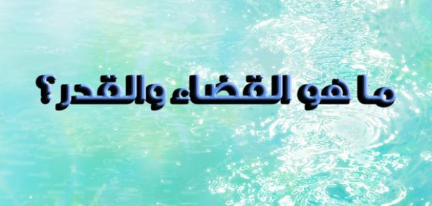 بالصور الفرق بين القضاء والقدر , القضاء والقدر ومعناه عن الله عز و جل 2044 2