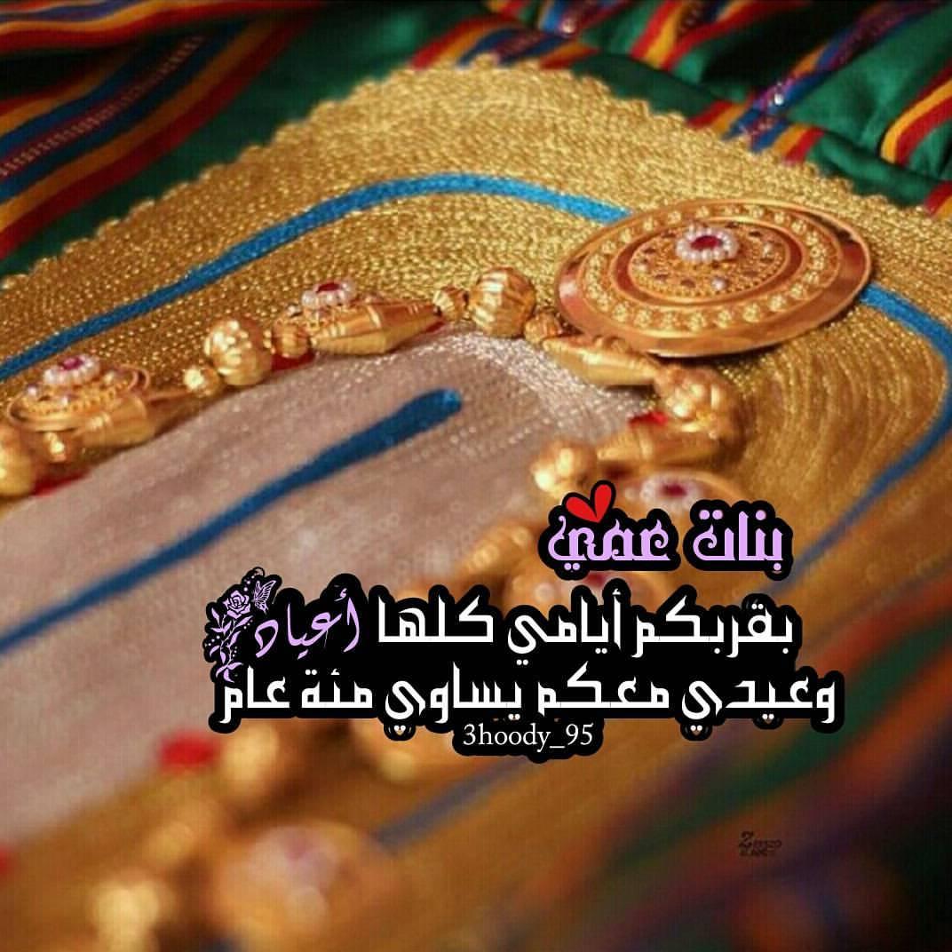 بالصور بنات عمي , بنات العم وصله الرحم وهم في حياتنا 2052 10