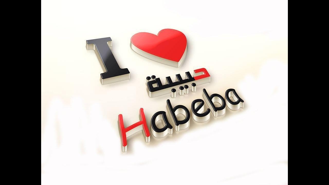 بالصور صور حبيبه , اجمل اسماء البنات وعلاقته بالحب 4159 2
