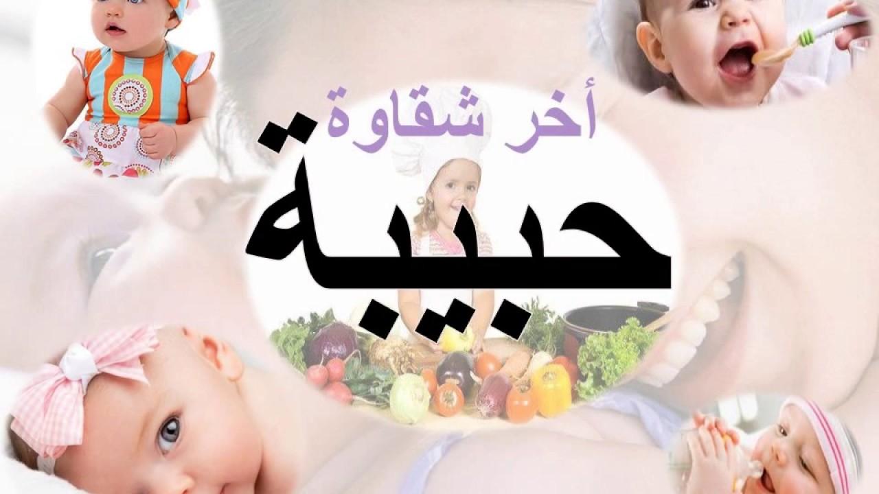 بالصور صور حبيبه , اجمل اسماء البنات وعلاقته بالحب 4159 3
