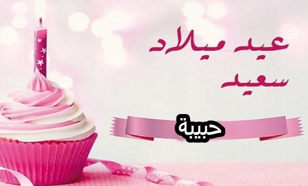 بالصور صور حبيبه , اجمل اسماء البنات وعلاقته بالحب 4159 4