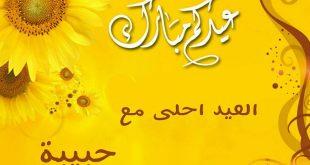 بالصور صور حبيبه , اجمل اسماء البنات وعلاقته بالحب 4159 7 310x165