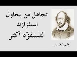 بالصور حكمة شكسبير عن الحياه , اشهر اقوال شكسبير في الحياة 11306 15