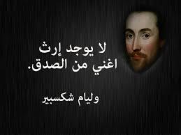 بالصور حكمة شكسبير عن الحياه , اشهر اقوال شكسبير في الحياة 11306 20