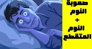 صور نوبة هلع اثناء النوم , ما سبب الفزع اثناء النوم