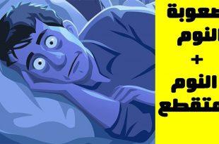 بالصور نوبة هلع اثناء النوم , ما سبب الفزع اثناء النوم 11377 12 310x205