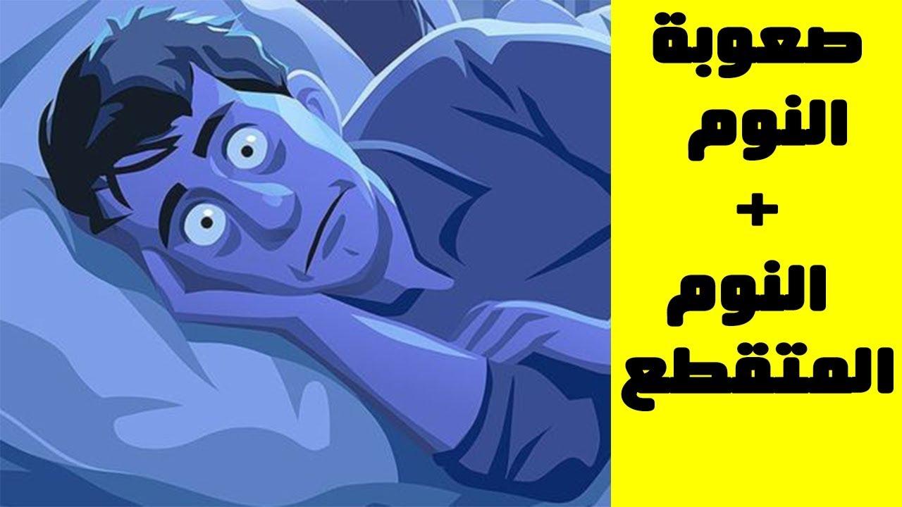 صورة نوبة هلع اثناء النوم , ما سبب الفزع اثناء النوم