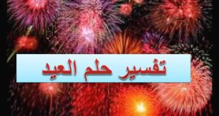 صور عيد في المنام , تفسير رؤية العيد في المنام